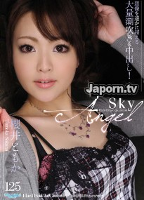 樱井莉亚 Sky Angel Vol 125